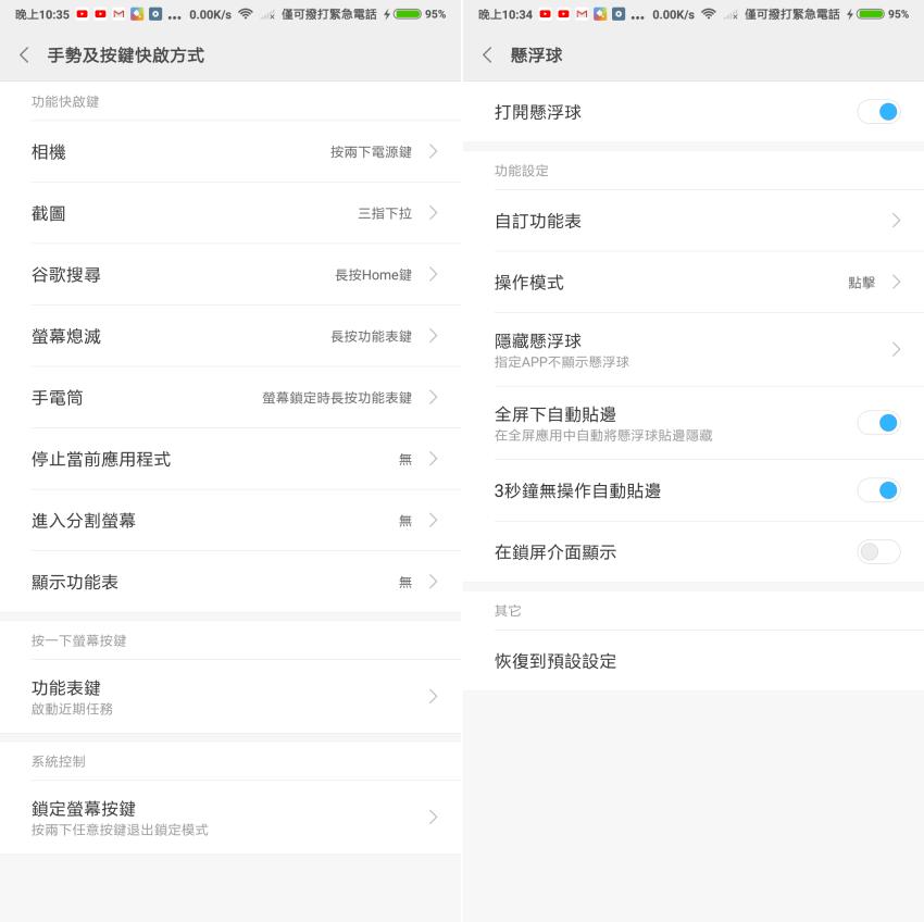 紅米 Note 5 畫面 (ifans 林小旭) 09.png