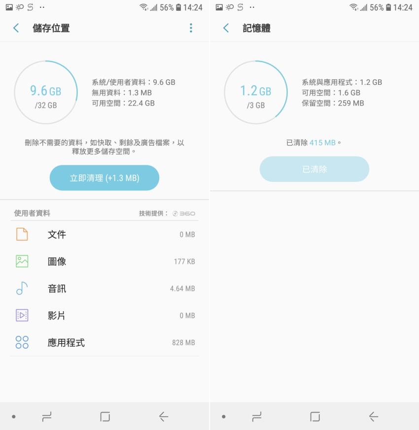 Samsung Galaxy J6 畫面 (ifans 林小旭) (2).png