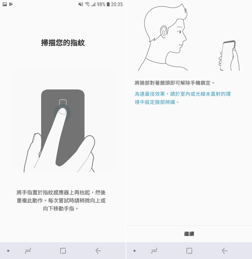 Samsung Galaxy J6 畫面 (ifans 林小旭) (7).png