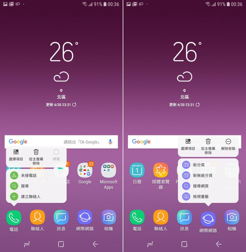 Samsung Galaxy J6 畫面 (ifans 林小旭) (11).png