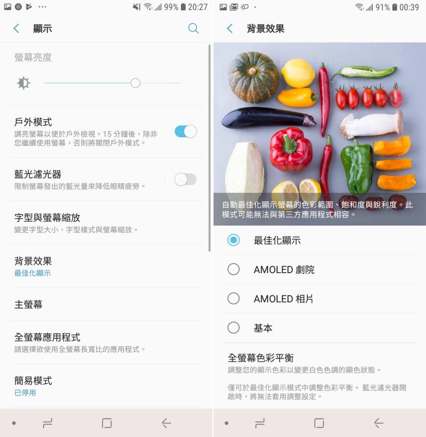Samsung Galaxy J6 畫面 (ifans 林小旭) (12).png