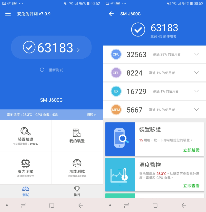 Samsung Galaxy J6 畫面 (ifans 林小旭) (13).png