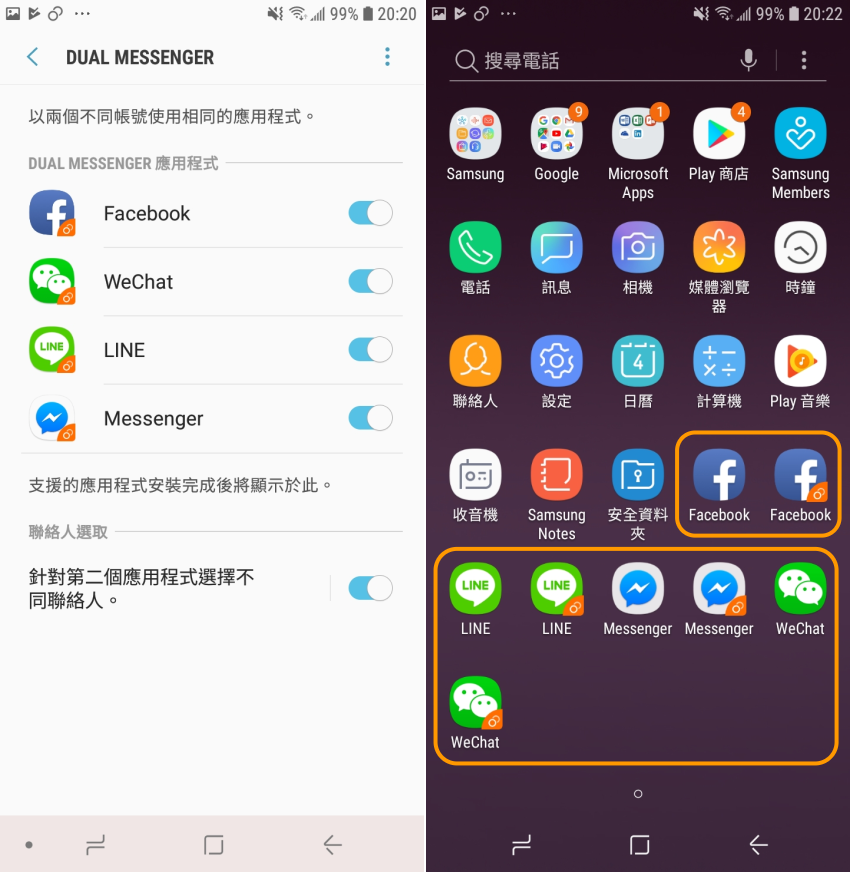 Samsung Galaxy J6 畫面 (ifans 林小旭) (16).png