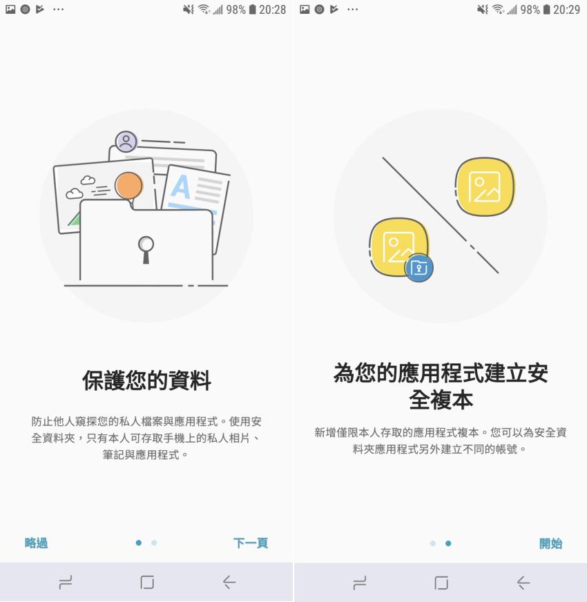 Samsung Galaxy J6 畫面 (ifans 林小旭) (22).png