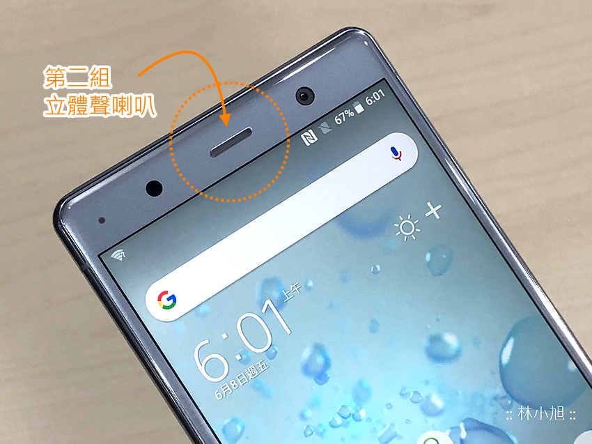 Sony Xperia XZ2 Premium 開箱 (ifans 林小旭) (49).png