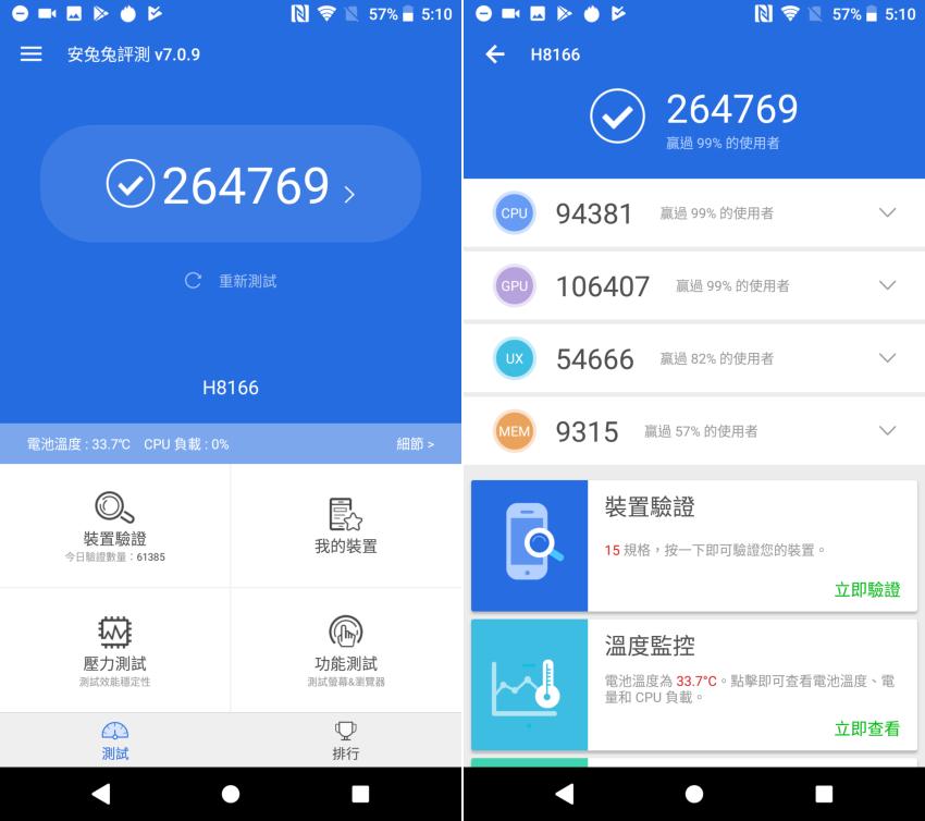 Sony Xperia XZ2 Premium 操作畫面 (ifans 林小旭) (3).png