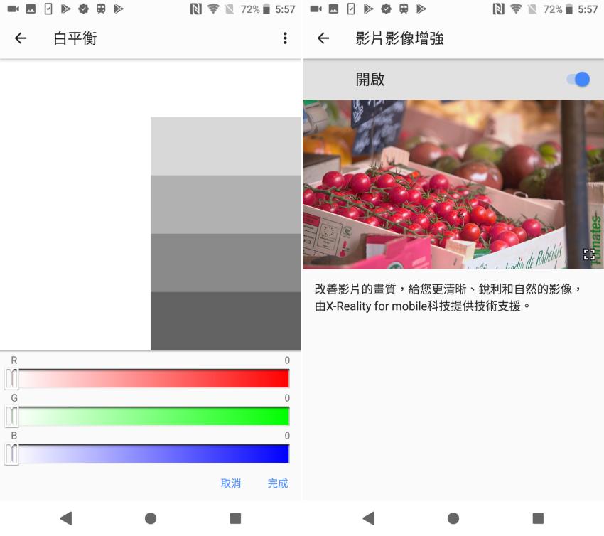 Sony Xperia XZ2 Premium 操作畫面 (ifans 林小旭) (8).png