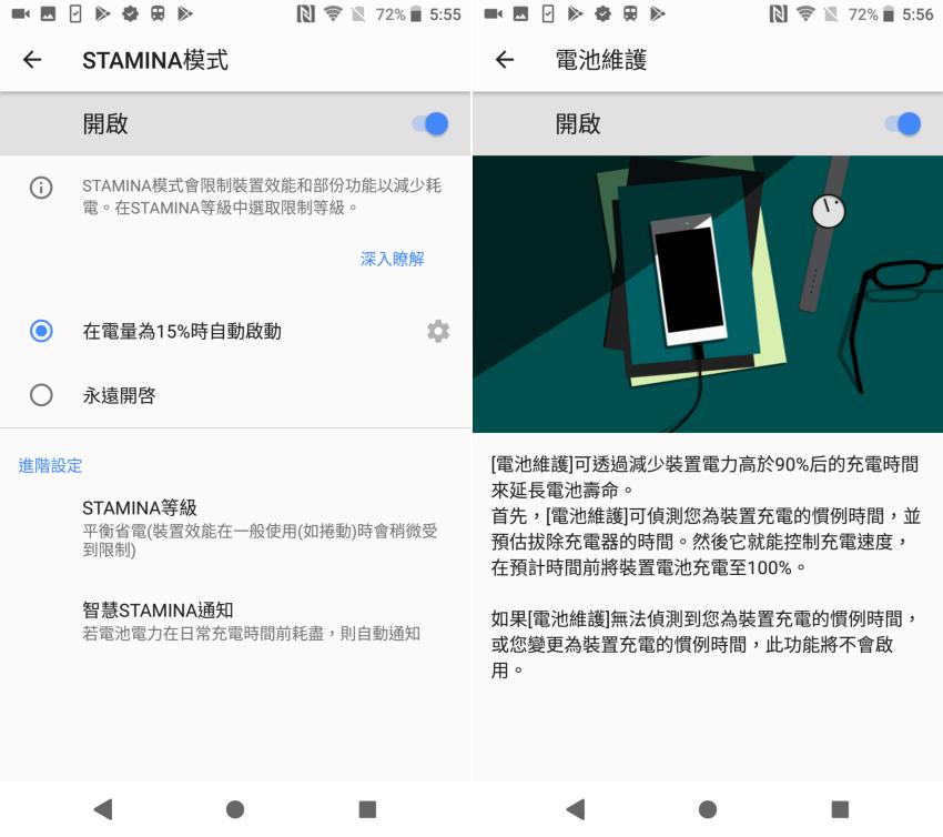 Sony Xperia XZ2 Premium 操作畫面 (ifans 林小旭) (9).png