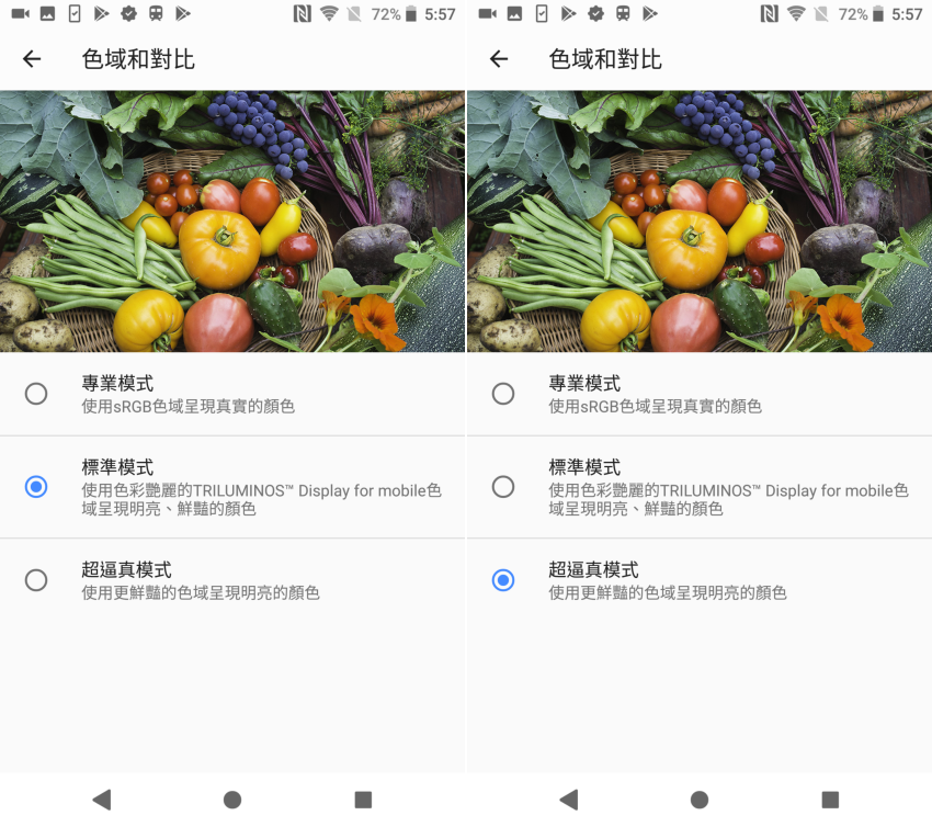 Sony Xperia XZ2 Premium 操作畫面 (ifans 林小旭) (7).png