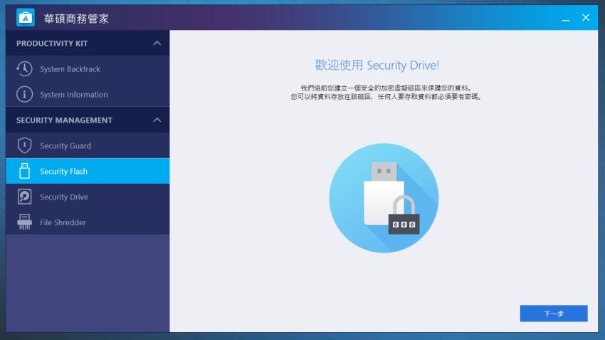 ASUSPRO P5440 商務輕薄筆記型電腦操作畫面 (ifans 林小旭) (19).png