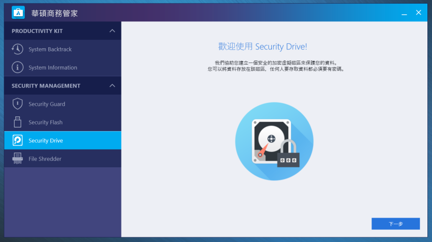 ASUSPRO P5440 商務輕薄筆記型電腦操作畫面 (ifans 林小旭) (20).png