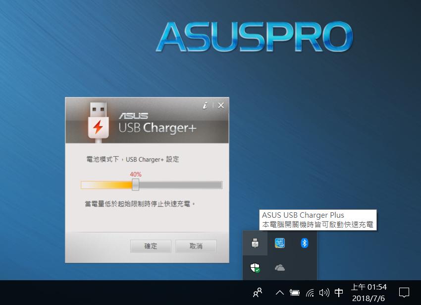 ASUSPRO P5440 商務輕薄筆記型電腦操作畫面 (ifans 林小旭) (7).png