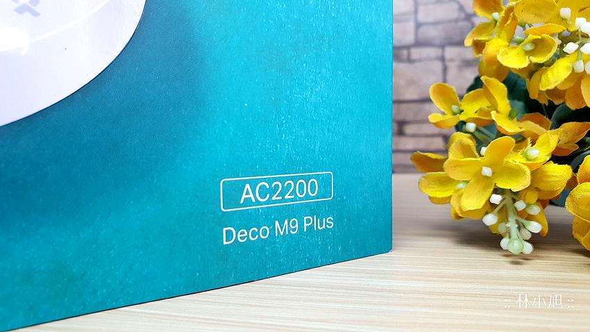 TP-Link 物聯網 Deco M9 Plus 智慧家庭 AC2200 三頻無線網狀路由器開箱 (ifans 林小旭) (1).png