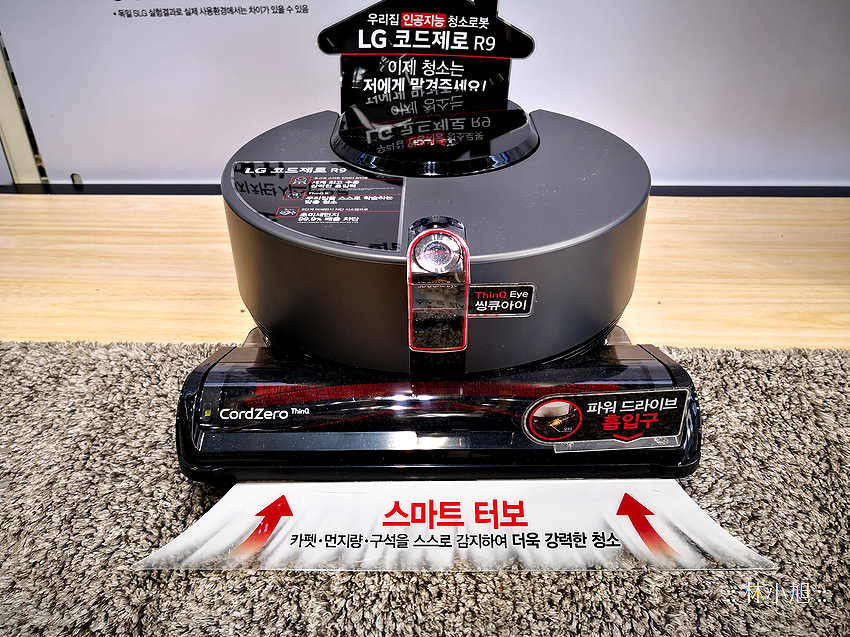 LG CordZero R9 掃地機器人 (ifans 林小旭) (11).png
