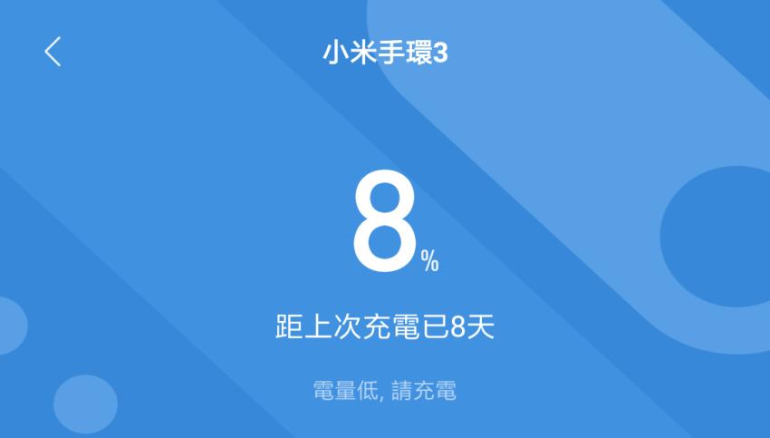 小米手環3 畫面 (ifans 林小旭) (13).png