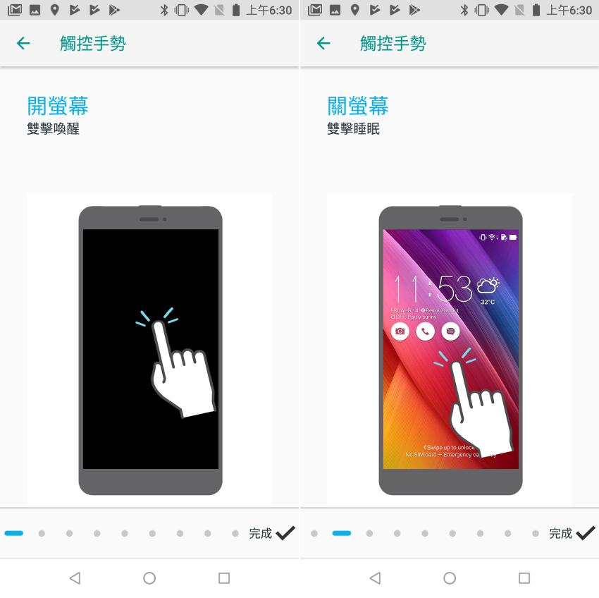 華碩 ASUS ZenFone Max Pro(M1) 大螢幕電力怪獸手機畫面 (ifans 林小旭) (7).png