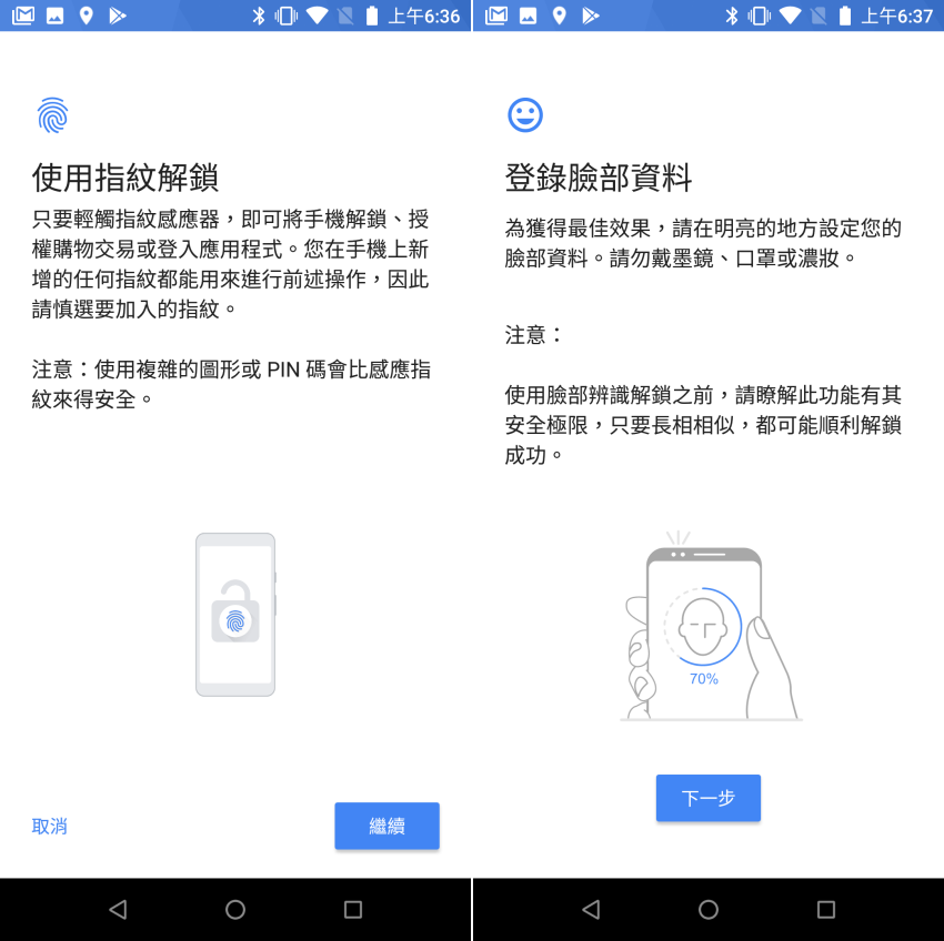 華碩 ASUS ZenFone Max Pro(M1) 大螢幕電力怪獸手機畫面 (ifans 林小旭) (12).png
