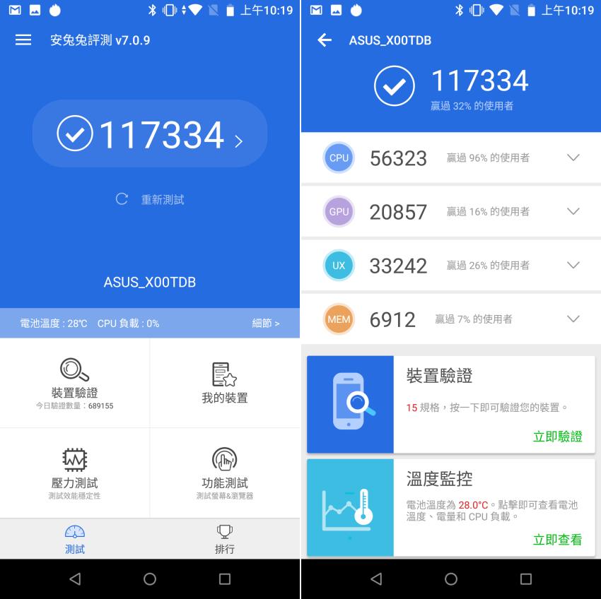 華碩 ASUS ZenFone Max Pro(M1) 大螢幕電力怪獸手機畫面 (ifans 林小旭) (14).png