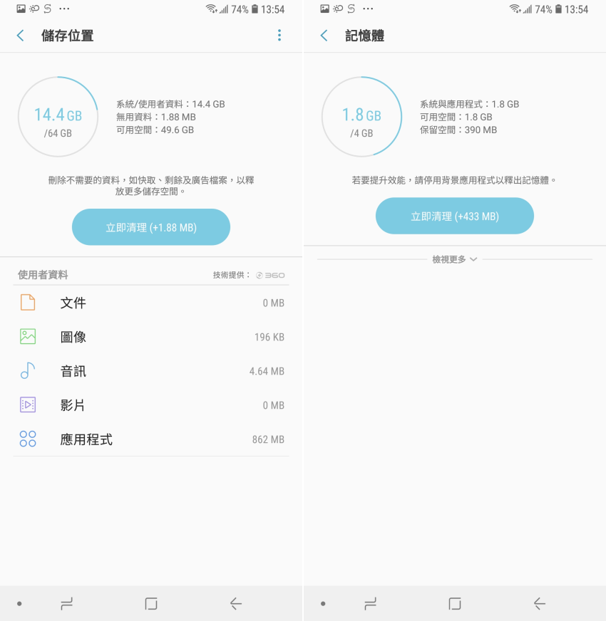 Samsung Galaxy A8 Star 畫面 (ifans 林小旭) (1).png
