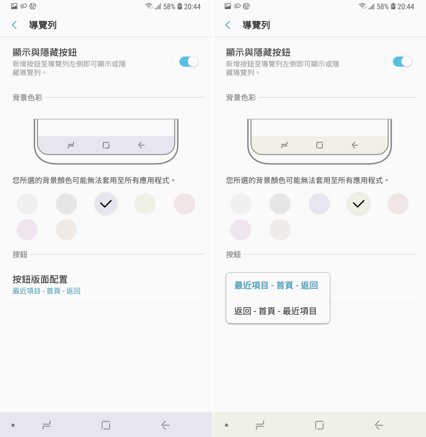 Samsung Galaxy A8 Star 畫面 (ifans 林小旭) (10).png
