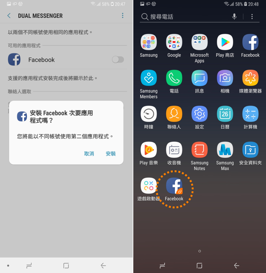 Samsung Galaxy A8 Star 畫面 (ifans 林小旭) (17).png