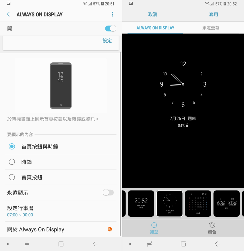 Samsung Galaxy A8 Star 畫面 (ifans 林小旭) (19).png