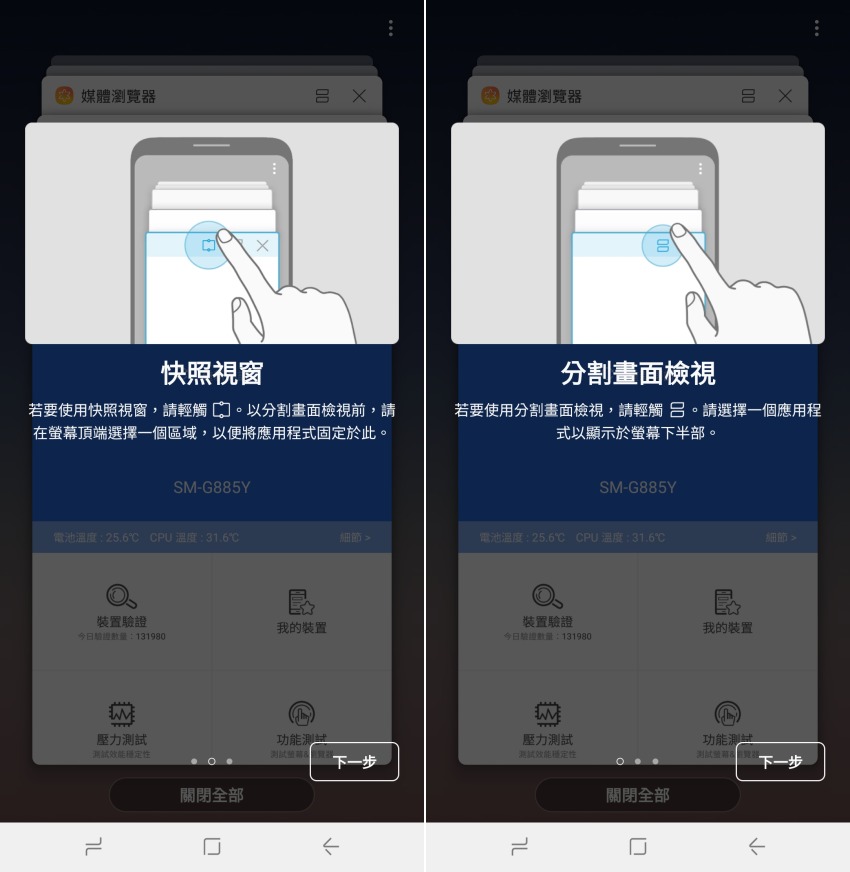 Samsung Galaxy A8 Star 畫面 (ifans 林小旭) (21).png