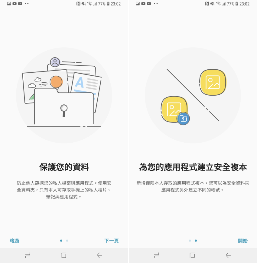 Samsung Galaxy A8 Star 畫面 (ifans 林小旭) (28).png