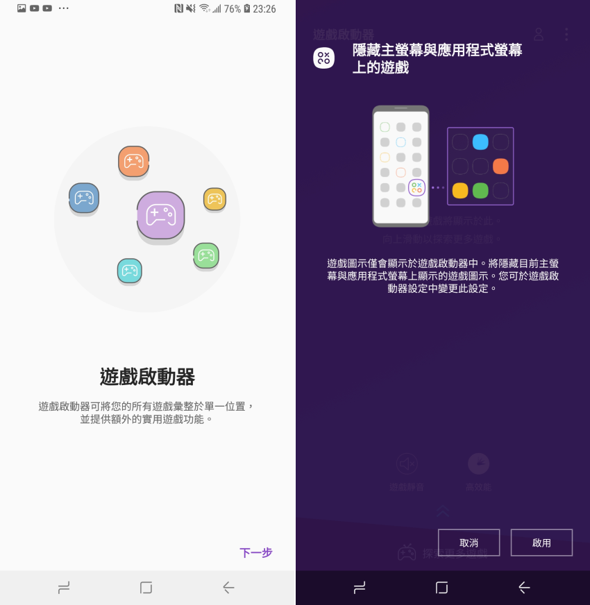 Samsung Galaxy A8 Star 畫面 (ifans 林小旭) (29).png
