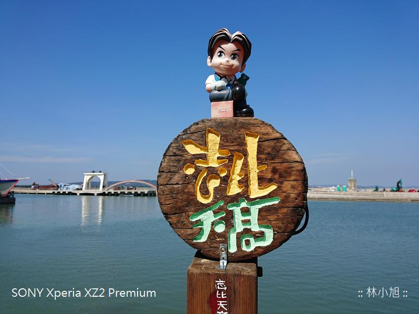 SONY Xperia XZ2 Premium 拍照測試 (6).png
