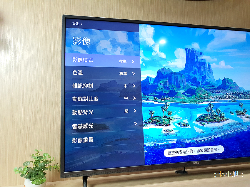 BenQ E50-700 智慧藍光舒眠模式護眼智慧電視開箱 (38).png