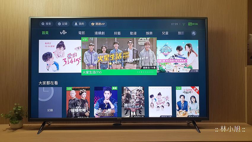 BenQ E50-700 智慧藍光舒眠模式護眼智慧電視開箱 (52).png