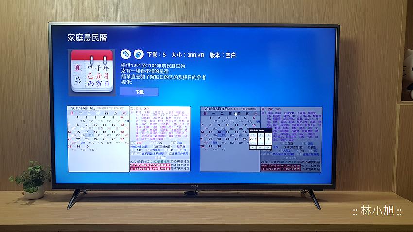 BenQ E50-700 智慧藍光舒眠模式護眼智慧電視開箱 (62).png