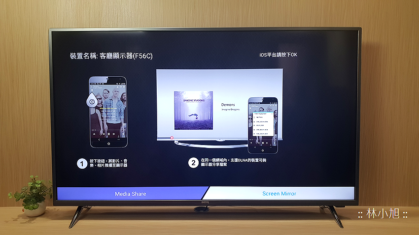 BenQ E50-700 智慧藍光舒眠模式護眼智慧電視開箱 (64).png