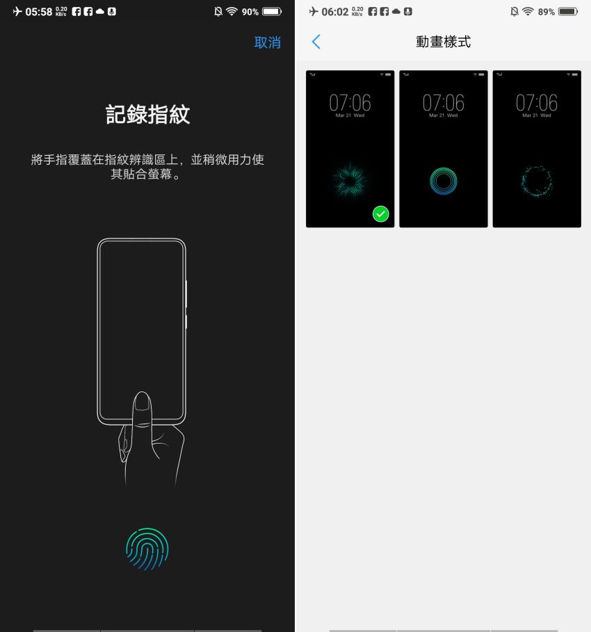 vivo NEX 智慧型手機開箱-畫面 (ifans 林小旭) (20).png