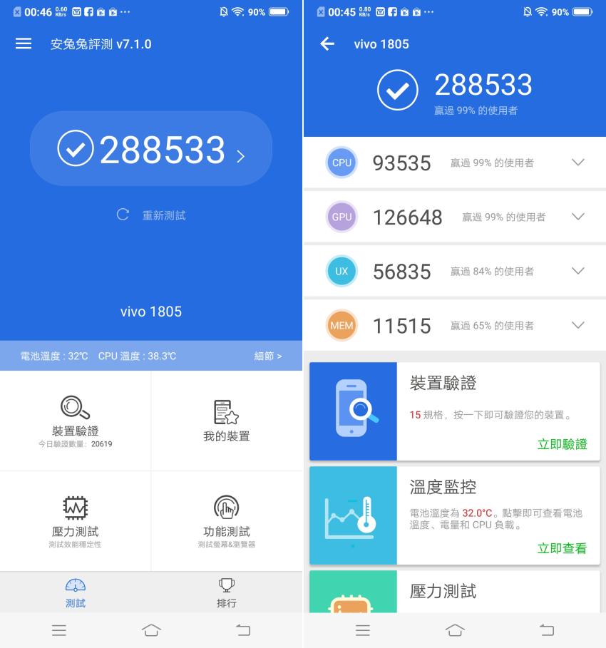 vivo NEX 智慧型手機開箱-畫面 (ifans 林小旭) (5).png