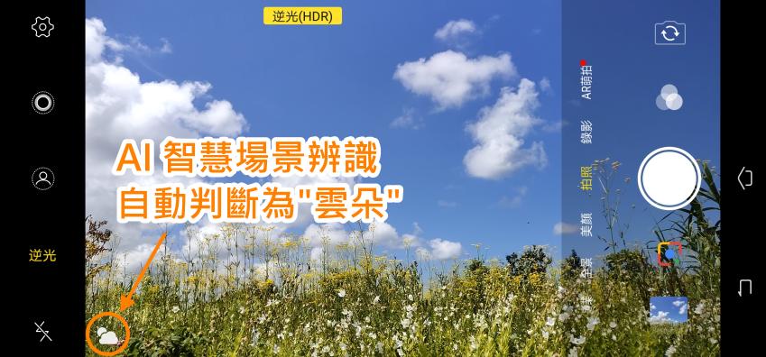 vivo NEX 智慧型手機開箱-畫面 (ifans 林小旭) (11).png
