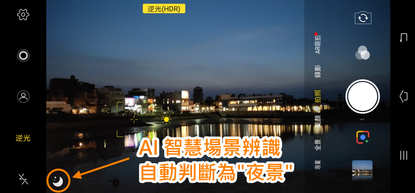 vivo NEX 智慧型手機開箱-畫面 (ifans 林小旭) (17).png