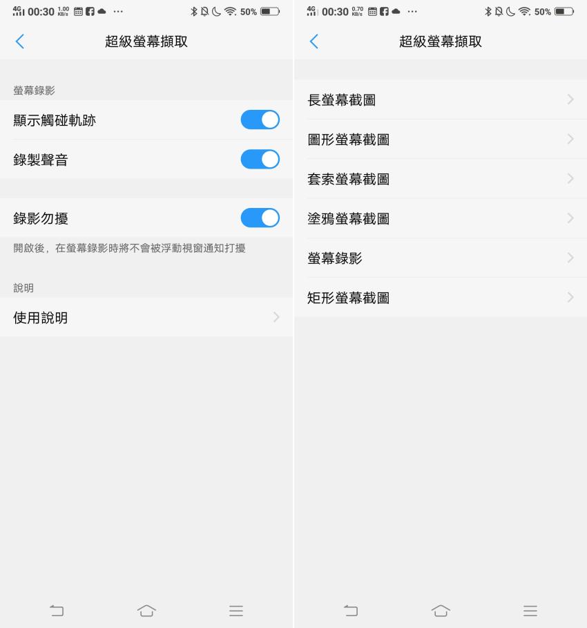 vivo NEX 智慧型手機開箱-畫面 (ifans 林小旭) (42).png