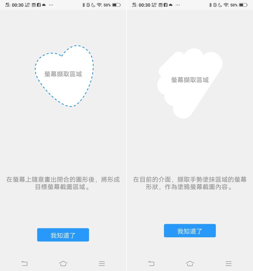 vivo NEX 智慧型手機開箱-畫面 (ifans 林小旭) (43).png