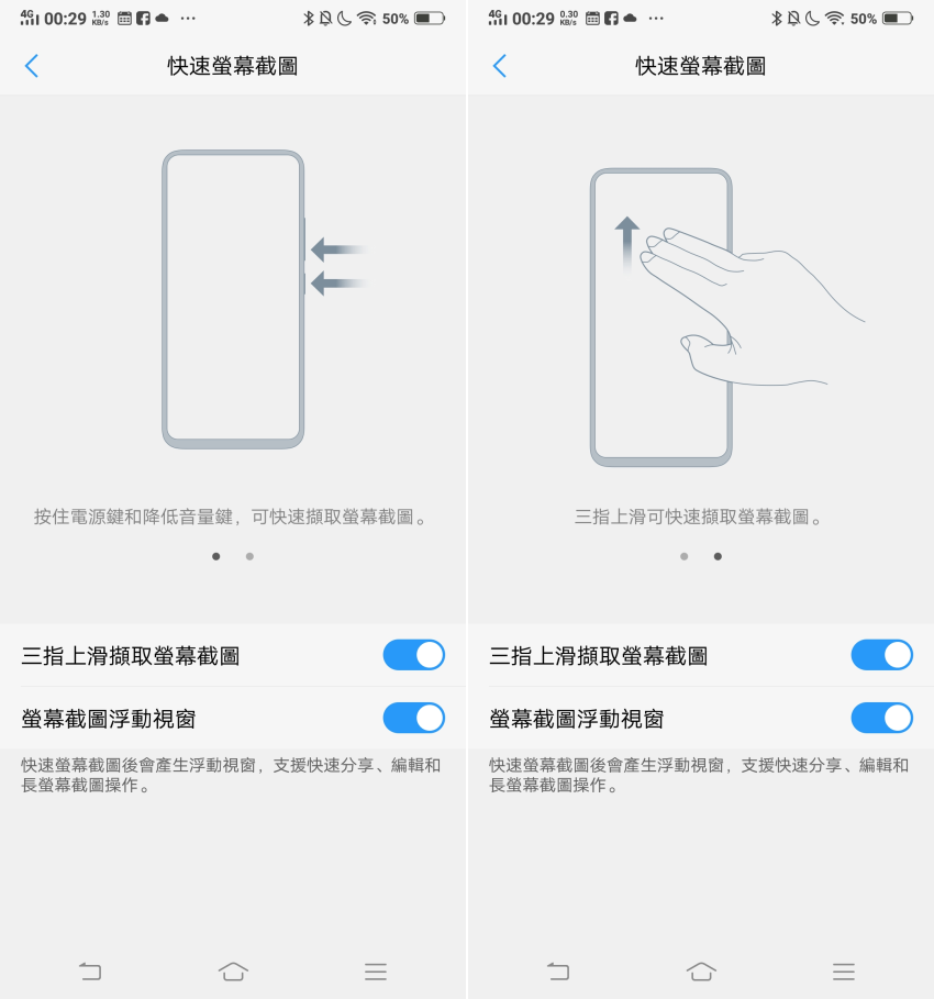 vivo NEX 智慧型手機開箱-畫面 (ifans 林小旭) (44).png