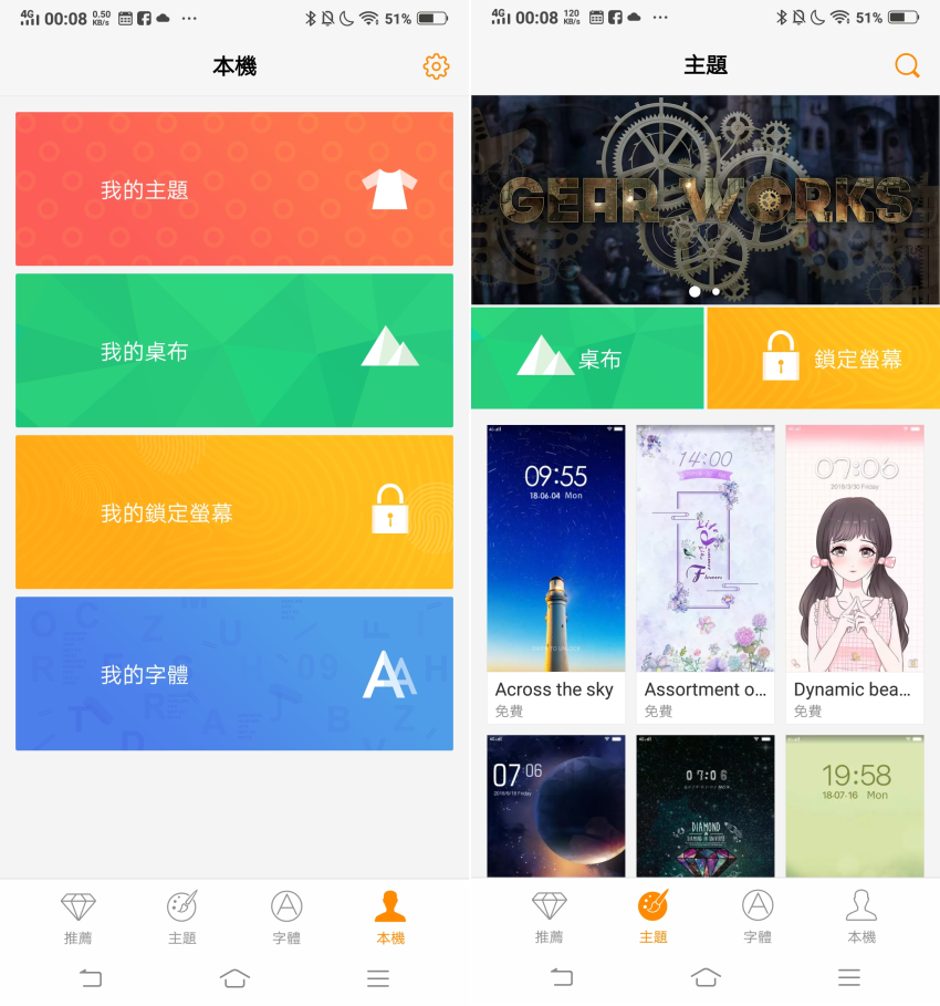 vivo NEX 智慧型手機開箱-畫面 (ifans 林小旭) (23).png