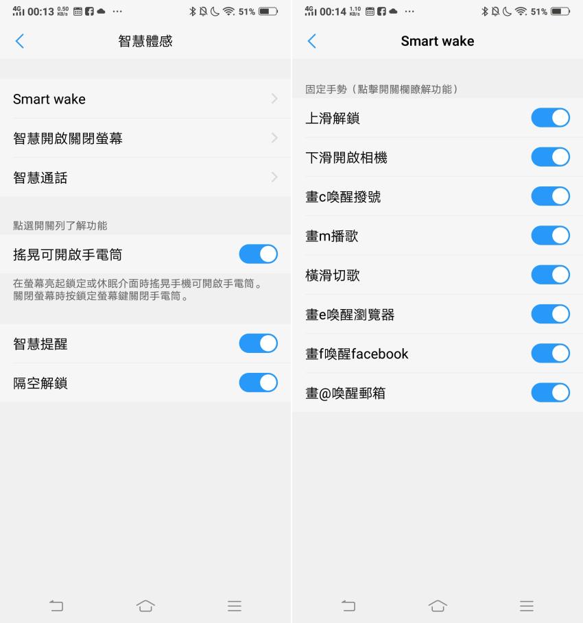 vivo NEX 智慧型手機開箱-畫面 (ifans 林小旭) (25).png
