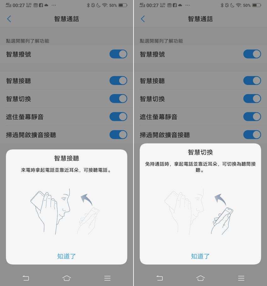 vivo NEX 智慧型手機開箱-畫面 (ifans 林小旭) (31).png