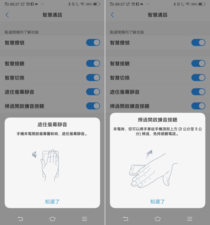 vivo NEX 智慧型手機開箱-畫面 (ifans 林小旭) (32).png