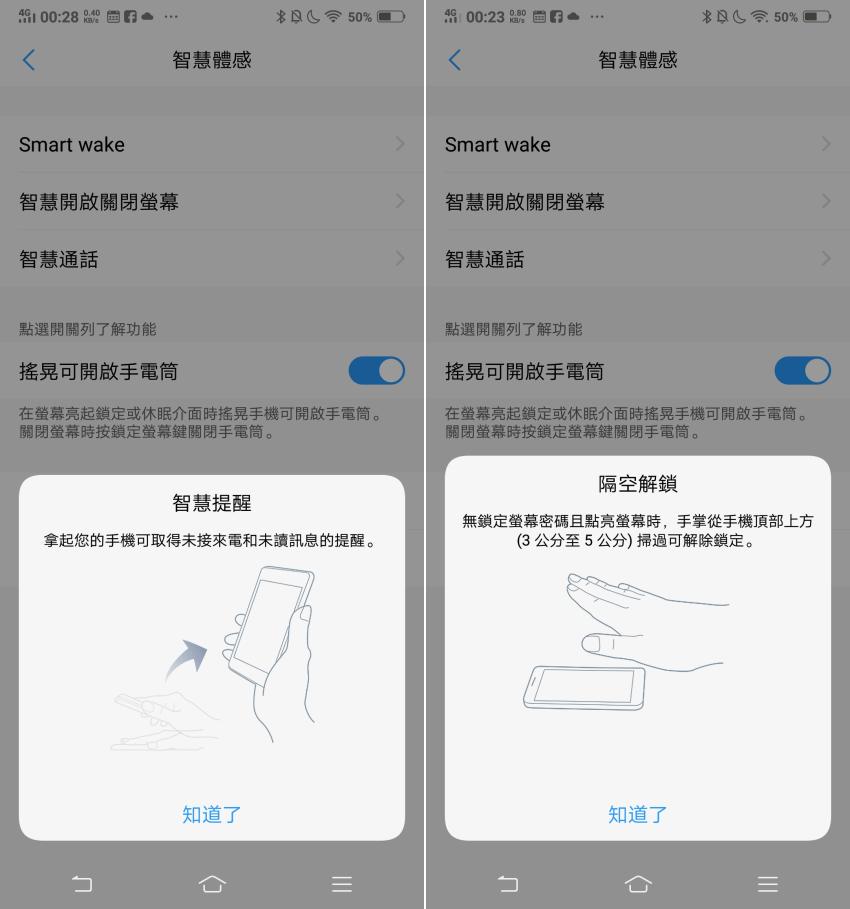 vivo NEX 智慧型手機開箱-畫面 (ifans 林小旭) (33).png