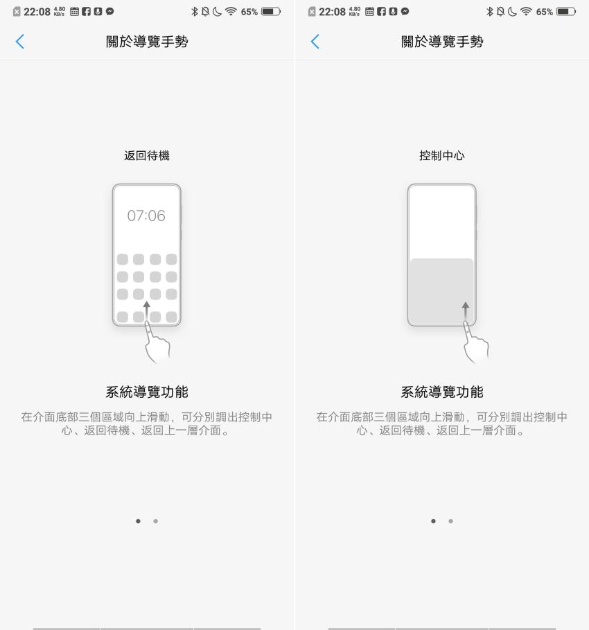 vivo NEX 智慧型手機開箱-畫面 (ifans 林小旭) (36).png