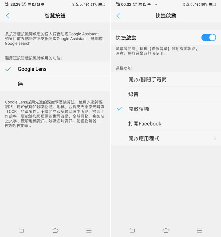 vivo NEX 智慧型手機開箱-畫面 (ifans 林小旭) (38).png
