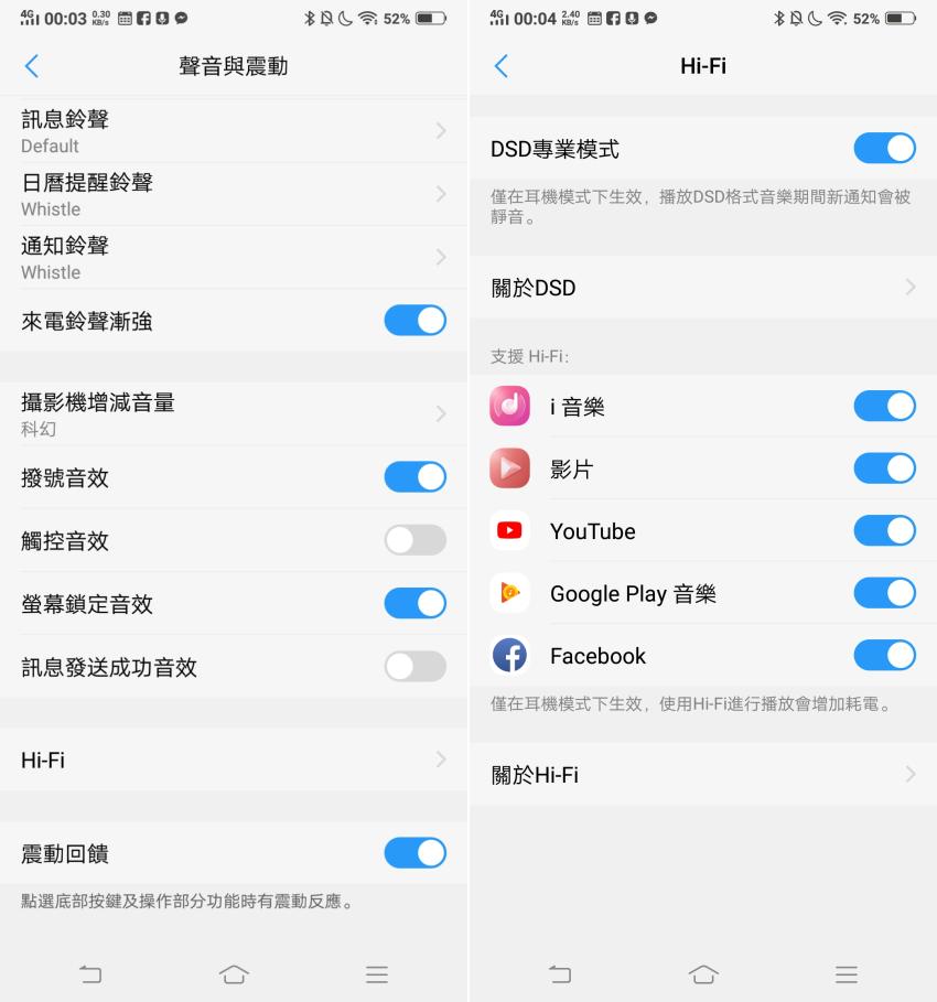 vivo NEX 智慧型手機開箱-畫面 (ifans 林小旭) (39).png