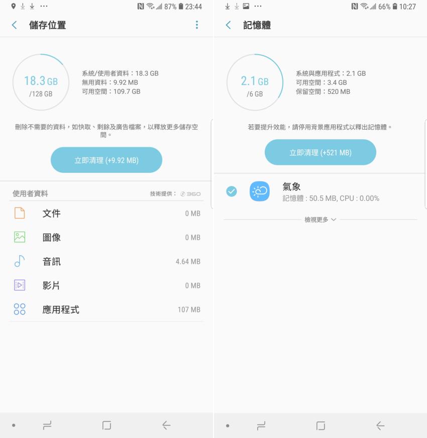 三星 Samsung Galaxy Note 9 畫面 (ifans 林小旭) (5).png